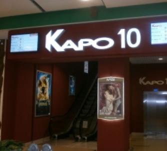 вывеска kapo 10